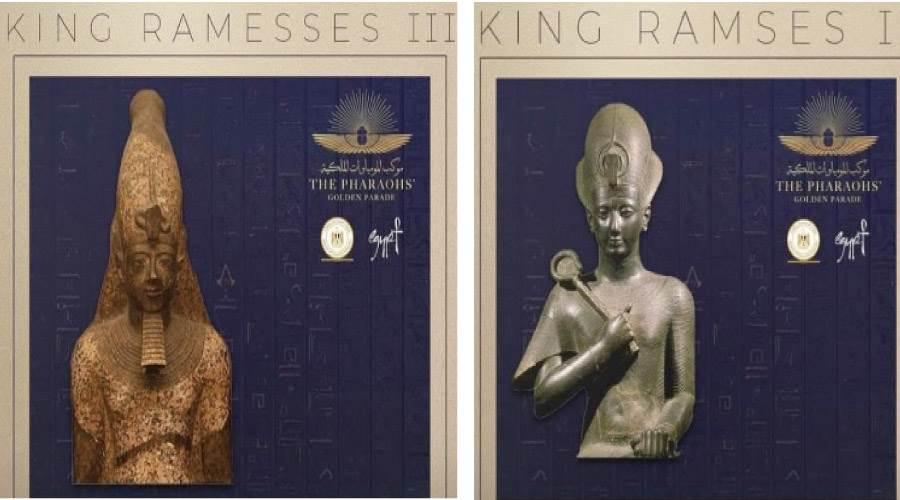 الملك رمسيس الثانى - رمسيس الثالث