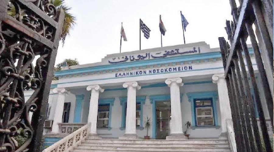 المستشفى اليونانى