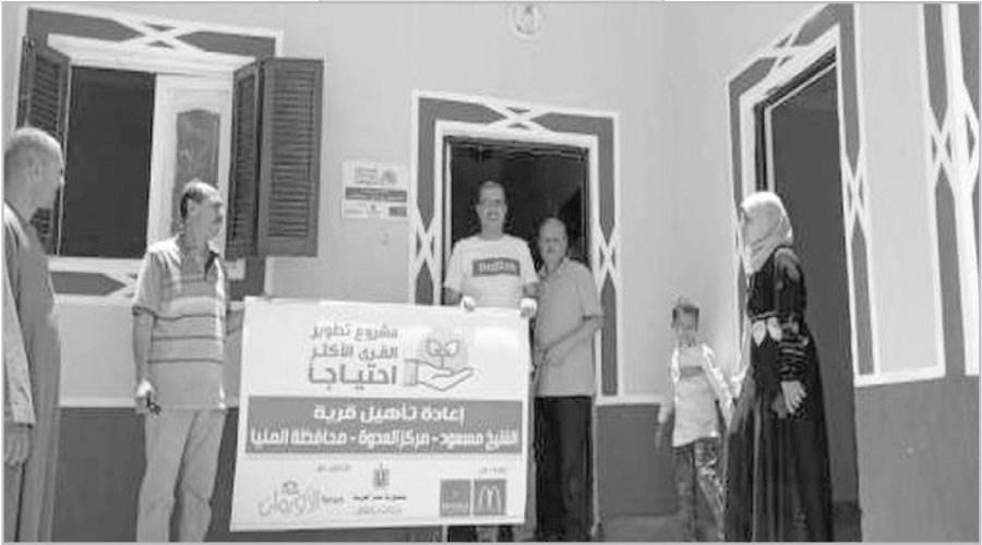 إعادة إعمار المنازل وإعادة تأهيل القرى