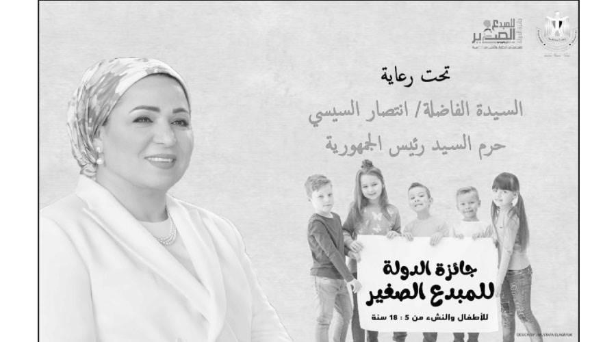 السيدة الفاضلة انتصار السيسى وجائزة الطفل المبدع لأول مرة